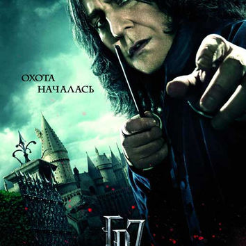Harry Potter and the Deathly Hallows: Part I (Russian) 27x40 Movie Poster (2010)