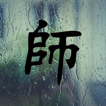 Teacher Kanji Symbol Vinyl Decal - Outdoor (Permanent)