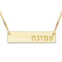 Jewish Gift Hebrew Name Necklace Gold Bar Necklace Engraved Hebrew Bar Necklace Solid Gold Necklace Jewish Gift For Rosh Hashana Gift Gold