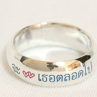 Personalized Ring Engraved Ring .925 Sterling Silver Engraved with Color Character 6 mm Curve Ring Circle Ring