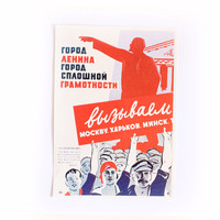 Original Soviet propaganda print USSR graphic Communist art 6.9 x 4.9 inches