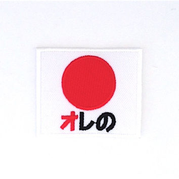 Japan Flag Applique Iron on Patch Size 5.9 x 5 cm