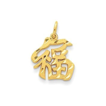 14k Yellow Gold Chinese Good Luck Symbol Pendant, 15mm (9/16 inch)
