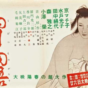 Ugetsu Monogatari (Japanese) 27x40 Movie Poster (1953)