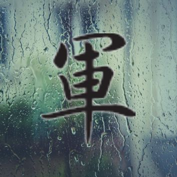 Army Kanji Symbol Style #4 Vinyl Decal - Outdoor (Permanent)