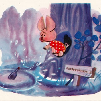 Postcard Illustration by Sorokina (A. A. Milne - Winnie-the-Pooh) no.4 - 1976. Fine Arts, Moscow