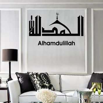 Wall Sticker Vinyl Decor East Muslim Islamic Arabic Alhamdulillah Decor Unique Gift (z1866)