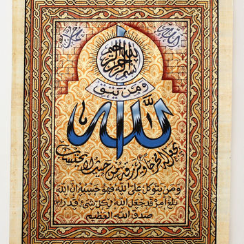 Reliance | Islamic Calligraphy Papyrus Painting