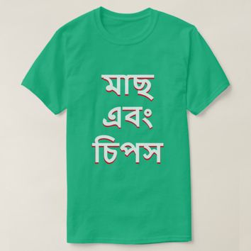 fish and chips in Bengali (মাছ এবং চিপস) T-Shirt