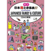 Japanese Family and Culture - Nihon e toki Jiten 17