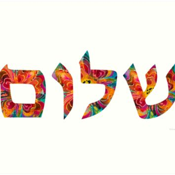 'Shalom 12 - Jewish Hebrew Peace Letters' Art Print by Sharon Cummings