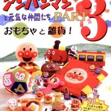 Anpanman & His Friends Part 3 - Japanese Felt Pattern Book - Kawaii Zakka, Toy Goods - B262