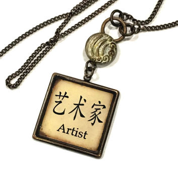 Aritist Kanji symbol Pendant Necklace on long brass chain.