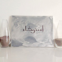 "Arabic ""Relaxation""  - small canvas silver gray black - Arabic Wall Art Canvas handmade written- original by misssfaith"