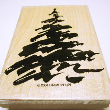 Christmas Rubber Stamps, Christmas Tree Rubber Stamp,  Christmas Tree Card Making, Scrapbooking, Rubber Stamps Made By Stampin' Up 2004