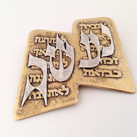 Ten Commandments Wolpert brooch Gold Vermeil - sterling silver 1970s Judaica - Jewish - Israel - Moses - Mt. Sinai - modernist - torah