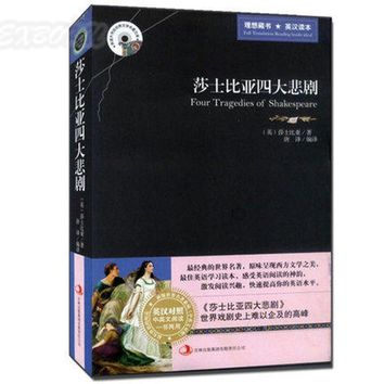 Shakespeare's four great tragedies Hamlet Othello King Lear Macbeth Bilingual Chinese and English world famous book