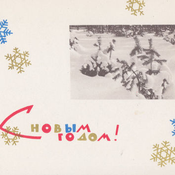 New Year's Postcard by G. Kellikh -- 1965