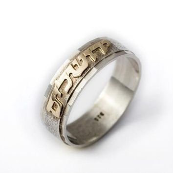 14K Gold & Brushed Silver Hebrew Ring Band