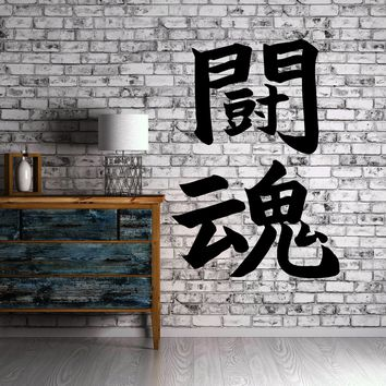 Japanese Hieroglyph Word Toukon Fighting Spirit Wall Mural Vinyl Sticker Unique Gift M541