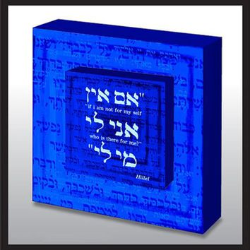 Hillel Jewish Blessing Double Art Wood Panel
