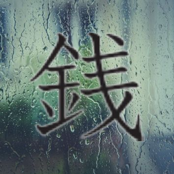 Money Kanji Symbol Style #5 Die Cut Vinyl Decal Sticker