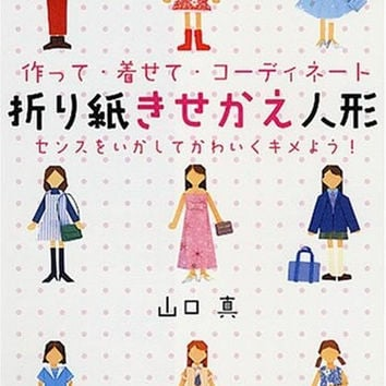 Kawaii Origami Dress-Up Dolls - Japanese Paper Craft Pattern Book - Makoto Yamaguchi - B391