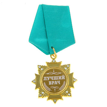 "Russian ""Best Doctor"" Medal"