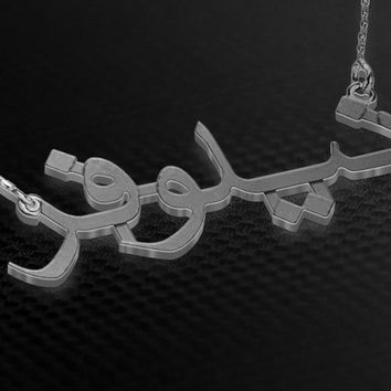 Farsi (Persian) Silver One Name Necklace