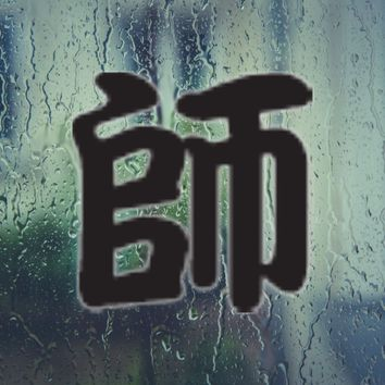 Teacher Kanji Symbol Style #3 Vinyl Decal - Outdoor (Permanent)