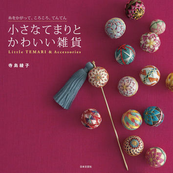 Japanese Temari Balls & Accessories, Japanese Craft Book, Retro, Traditional Designs, Hair Accessory, Brooch, Charm, Pendant, Hat Pin, B1591