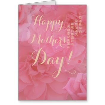 Sweet Chinese Poem Pink Rose Floral Mother's Day Greeting Card