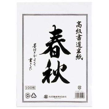 Hanshi Paper- 100 Sheet Pack
