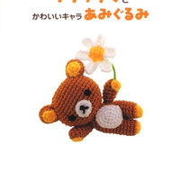 Amigurumi Rilakkuma Bear - Japanese Craft Book for Crocheting -  Kawaii Rirakkuma & Crochet Pattern - Relakkuma and Character - B117
