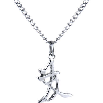 Friendship Chinese Symbol Necklace