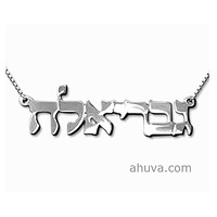 Small Classic Silver Hebrew Print Name Necklace