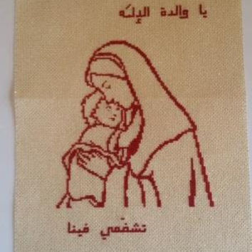 Virgin Mary with Jesus Free shipping Worldwide DMC Finished cross stitch