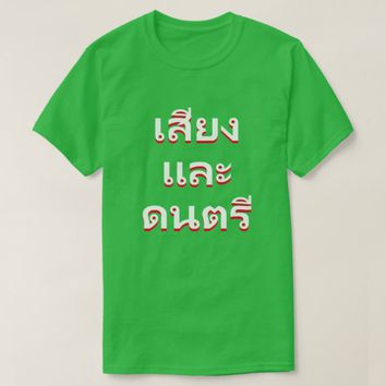 sound and music in Thai(น้ำและน้ำแข็ง) T-Shirt
