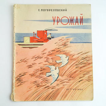 Illustrated Children's Book / Harvest / USSR 1960 (in Russian) / Artist Kharkevich