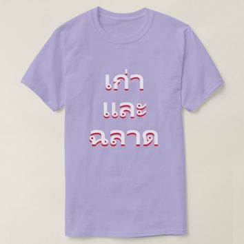 old and wise in Thai(แก่และฉลาด) T-Shirt
