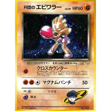 ROCKET'S HITMONCHAN HOLO RARE JAPANESE GYM 107 TCG TOUGH FIND, POCKET MONSTERS