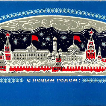 Happy New Year, Kremlin of Moscow, Vintage Russian Postcard print 1977 unused