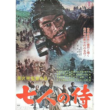 Vintage Seven Samurai Movie Poster// Classic Movie Poster//Movie Poster//Poster Reprint//Home Decor//Wall Decor//Vintage Art