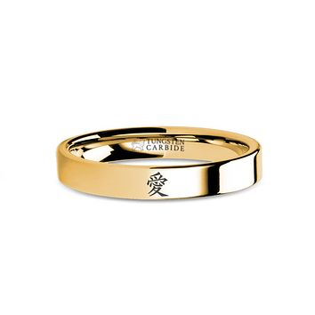 Chinese Symbol for Love Ai Character Gold Tungsten Wedding Band