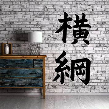 Japanese Hieroglyph Word Yokozuna Grand Champion Wall Mural Vinyl Sticker Unique Gift M542