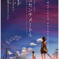 5 Centimeters Per Second Movie Poster 11x17