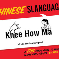 SLANGUAGE - CHINESE