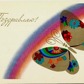 Butterfly, Rainbow, Vintage Russian Soviet Postcards unused 1978