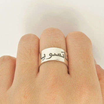 Personalized Arabic Name Ring,Engrave Arabic Ring, Silver Arabic Ring,Custom Arabic Name Ring,Birthday Gift,Arabic Jewelry