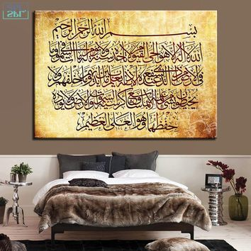 SPLSPL 1 Panel Islamic Calligraphy Modular Pictures Unframed Wall Art Print Painting For Living Room Canvas Home Decor Poster